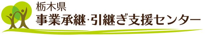 栃木県事業引継ぎ支援センター